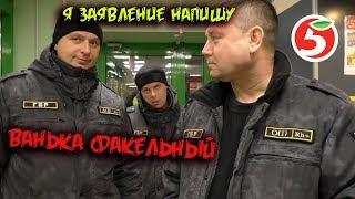 Нашел просрочку в Пятерочке получил заявление в полицию