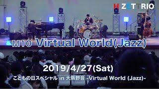M10 Virtual World (Jazz)_こどもの日Special in 大阪野音