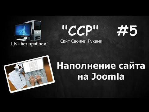 """""""ССР"""" №5 - Наполнение сайта. Материалы и категории в Джумла"""
