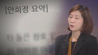 '안희정 성폭행' 피해자 김지은씨, 2차 피해에 '명예훼손' 고발 / 연합뉴스TV (YonhapnewsTV)