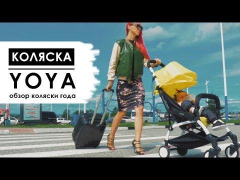 YOYA коляска - обзор идеальной складной коляски. Находка для мамочек.