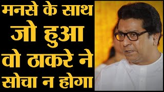 Raj Thackeray की पार्टी  Maharashtra Navnirman Sena MNS का रिपोर्ट कार्ड कैसा रहा?