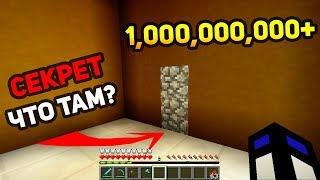 КАКОЙ СЕКРЕТ СКРЫВАЕТ ДОМ ЗА 1 000 000 000 ДОЛЛАРОВ В МАЙНКРАФТЕ? ДОМ ЗА 1 МИЛЛИАРД В МАЙНКРАФТЕ