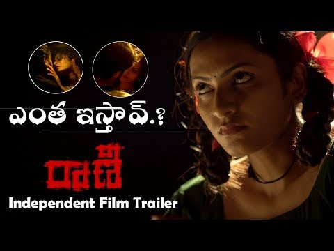 Raani Independent Film Trailer  || Raani Telugu Movie 2019 || Telugu Latest Trailers 2019