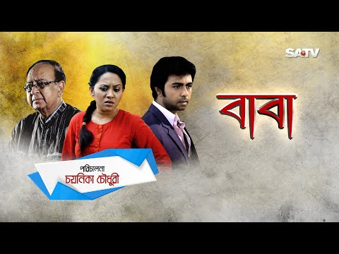 Baba (বাবা) | Father's Day Special Natok | Tarin | Apurbo |