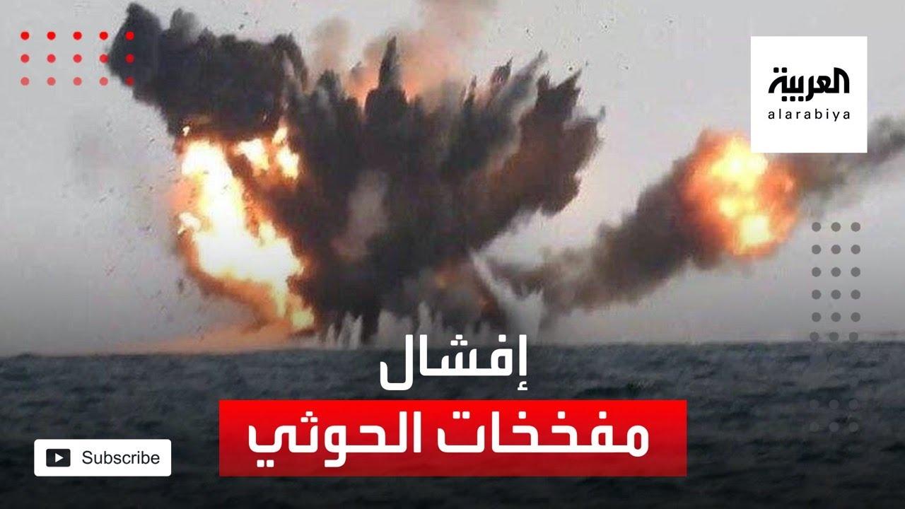 تحالف دعم الشرعية يعترض زورقا مفخخا لميليشيا الحوثي الانقلابية