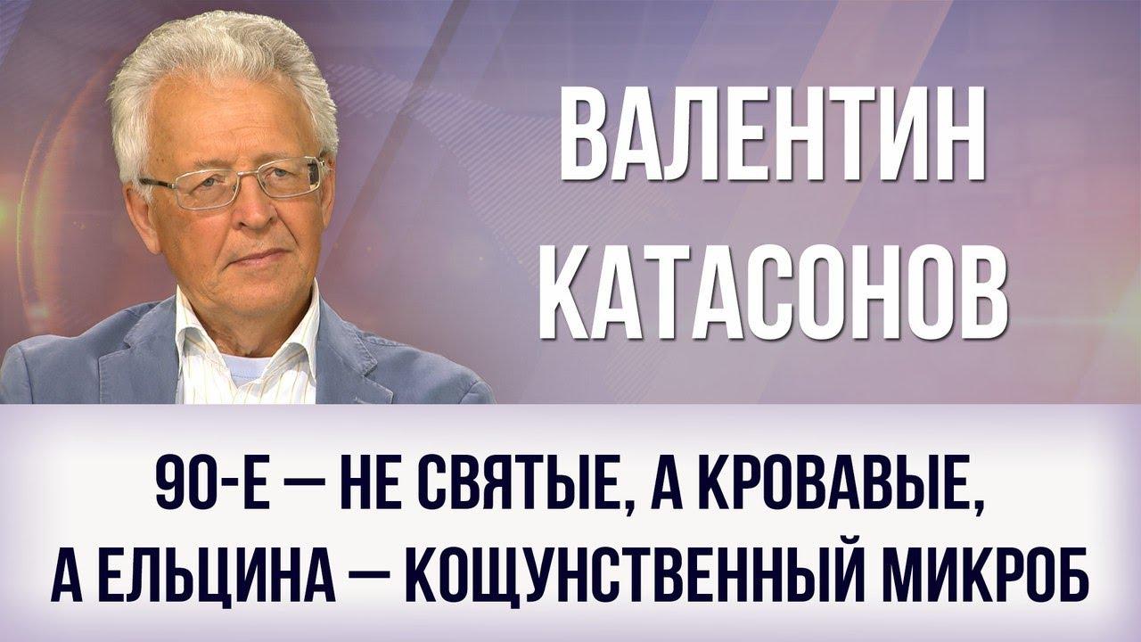 """Валентин Катасонов. """"90-е – не святые, а кровавые, а Ельцина – кощунственный микроб"""""""