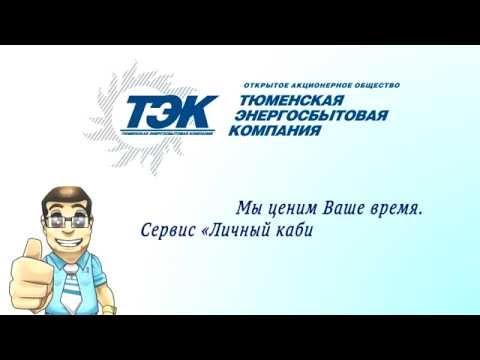 """Личный кабинет клиента ОАО """"Тюменская энергосбытовая компания"""""""