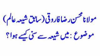 Repeat youtube video پاڑہ چنار میں شیعہ سے سنی کیسے ہوا?