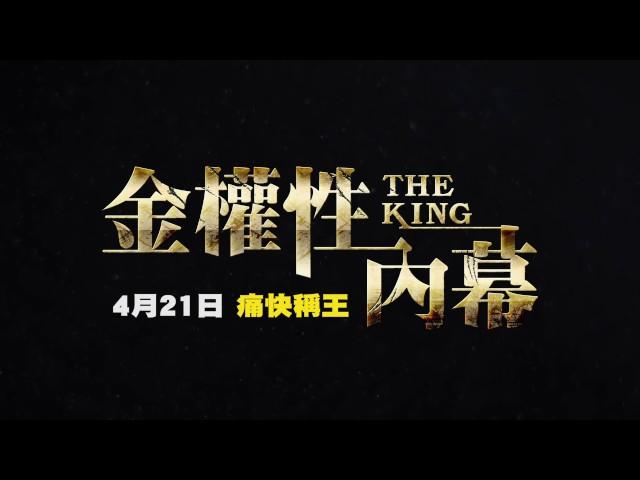 《金權性內幕》  電影精彩預告  0421痛快稱王