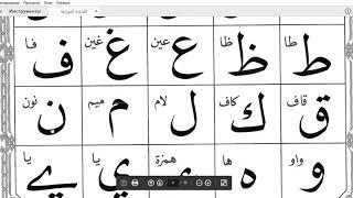 учимся читать Коран, урок 1