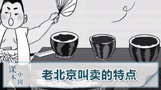 [跟着书本去旅行] 老北京叫卖的特点 | 课本中国 - YouTube