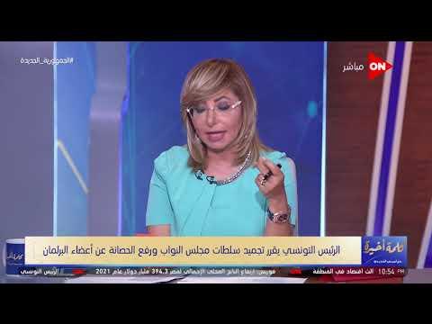 كلمة أخيرة-لميس الحديدي تستعرض تصاعد الأحداث التونسية: تونس تنتفض ضدالإخوان وهذه هي القرارات الجديدة
