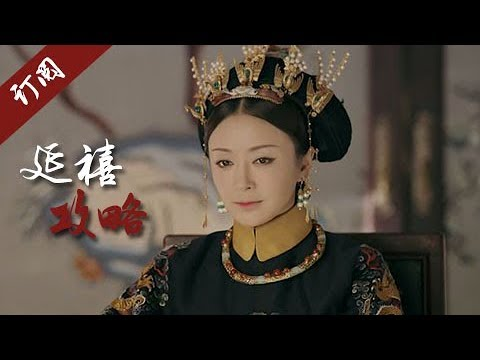 延禧攻略(Story of YanXi Palace)