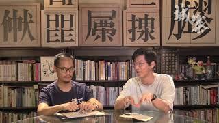土地也送中,割地箍建制 - 03/07/19 「敢怒敢研」2/2