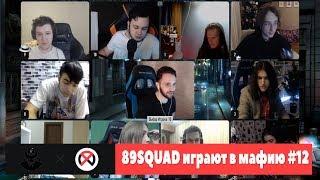 89SQUAD играют в мафию #12