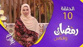 برنامج رمضان والناس | الحلقة 10