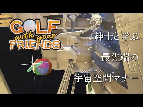 【Golf with your friends】#3 小野賢章・・・まさかの乱入?