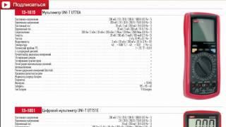 Обзор Мультиметров MASTECH 36 моделей!!!
