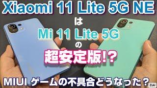 【開封】Xiaomi Mi 11Lite 5G NE は Mi 11Lite 5G の超安定板なのか!?MIUI 12.5.4でゲームの不具合は解消された?プロセカ&ベンチマークテストで比較!