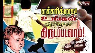 Pulan Visaranai – Puthiya Thalaimurai tv Show