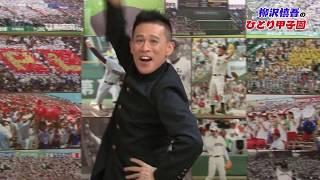 夏の甲子園が100回の歴史的節目を迎える中、熱烈な高校野球ファンで...