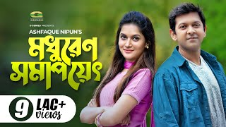 Modhuren Shomapoyeth | Drama | Mithila | Tahsan