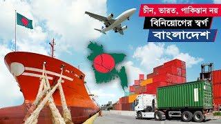 বিনিয়োগের বন্যা বইছে বাংলাদেশের অর্থনৈতিক অঞ্চলে !! Bangladesh Economic Zones | BEZA Update 2019