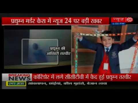 EXCLUSIVE: Pradyuman Seen In CCTV Footage Minutes Before He Was Murdered