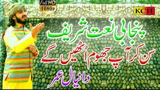 Gambar cover Panjabi Super Hit New Naat || سکھاں والے ویلے یارسولﷺ  || Daniyal Umar Qadri