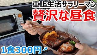 【1食300円!?】橋の下のサラリーマンの贅沢な昼食【冷凍ランチ】