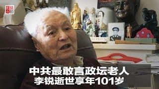 明镜人物 中共最敢言政坛老人,李锐逝世享年101岁(20190216)
