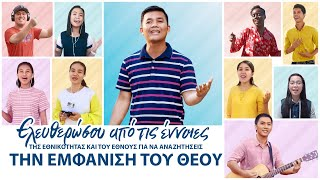 Ευαγγελικοί ύμνοι | Ελευθερώσου από τις έννοιες της εθνικότητας και του έθνους για να αναζητήσεις την εμφάνιση του Θεού