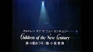 children of the new century ☆ TM NETWORK