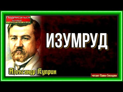 Изумруд   Александр Куприн  читает Павел Беседин