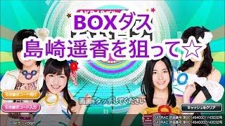 チャンネル登録よろしくお願いします! → https://goo.gl/bEmRWI 】 AKB48グループがついにAKB公式音ゲーに集結! あなただけのライブが開演! 『AKB48...
