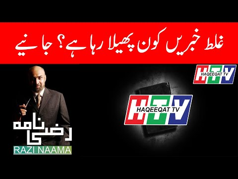 How to handle a wrong news?   Razi Naama   Rizwan Razi