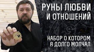Русские Руны - руны любви и отношений