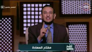 الشيخ رمضان عبد المعز: مالكش دعوة بالناس فلا يسبح مع التيار إلا السمك الميت