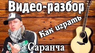 Саранча - Желтый снег видео разбор, урок на гитаре для начинающих, видеоурок, как играть Желтый снег