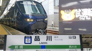 相鉄12000系!!品川駅でJR線乗り入れの為の乗務訓練!【その2】