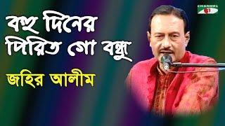Bohu Diner Pirit Go Bondhu | Amar Joto Gaan | Jhahir Alim | Folk Song | Channel i | IAV