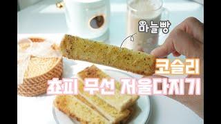 마늘빵 쉽게 만드는 방법 무선충전으로 어디서나 사용 가…