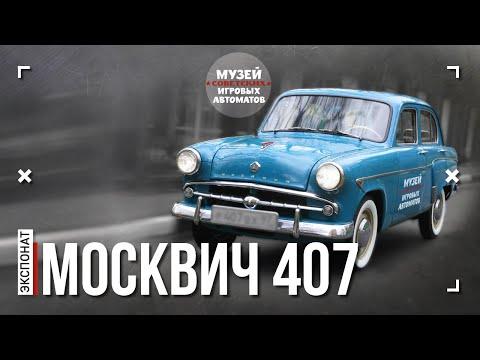 Видео Музей советский игровых автоматов питер