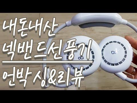 [언박싱&리뷰] 프롬비 넥밴드 선풍기 (프롬비 아이스볼 2세대)