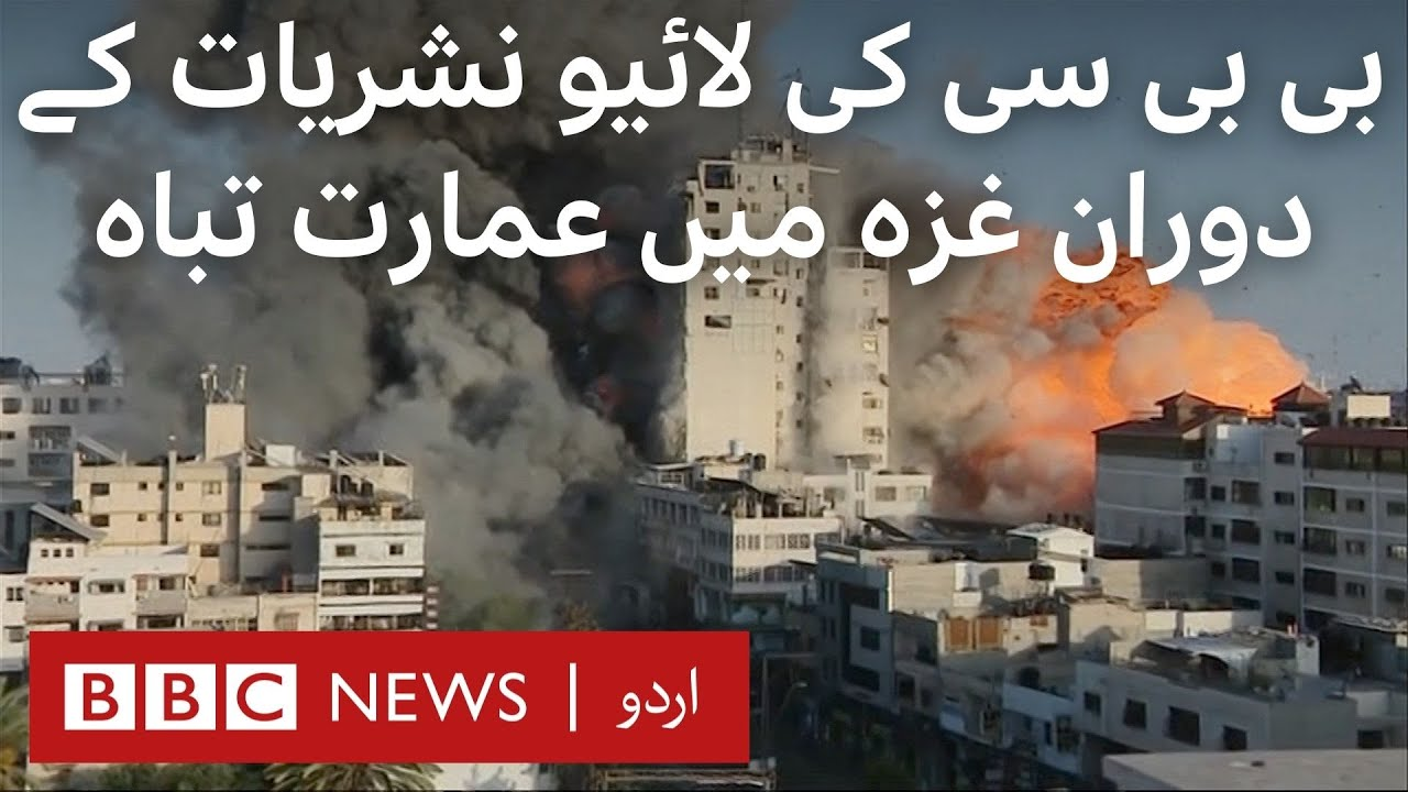 Israeli air strikes destroy building in Gaza during BBC's live broadcast - BBC URDU