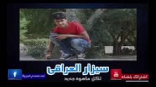 تحشيش اغنية كلنا العراق على البرلمان(2)