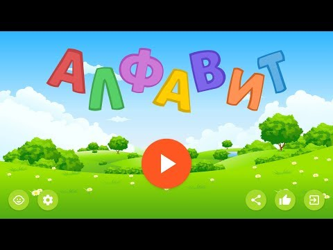 Russian Alphabet For Kids Letters And Sounds Apps On Google Play