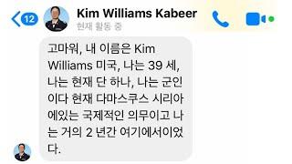 sns에서 메시지를 보내는 외국인들 왜그러는 걸까?