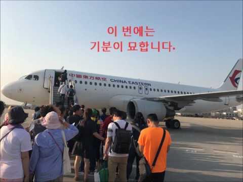 가장 싼 항공권으로 연길(Yanji)가기 2